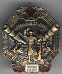 19 декабря 1991 г — создан малый совет